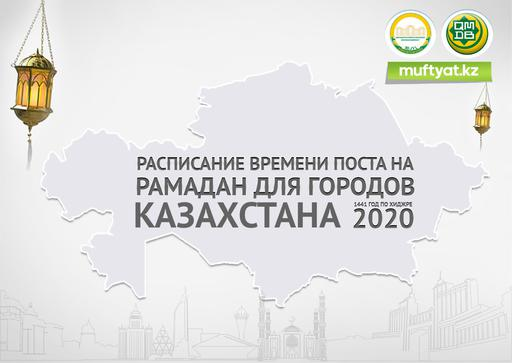 РАСПИСАНИЕ ВРЕМЕНИ ПОСТА И НАМАЗА - 2020