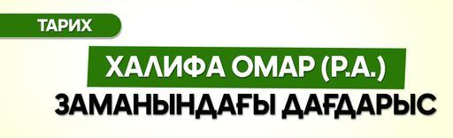 Халифа Омар (р.а.) заманындағы дағдарыс