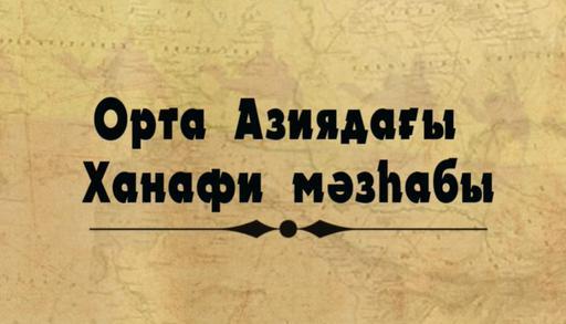 Орта Азиядағы Ханафи мәзһабы | Дін және тарих тағылымы