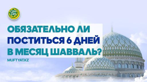 ОБЯЗАТЕЛЬНО ЛИ ПОСТИТЬСЯ 6 ДНЕЙ В МЕСЯЦЕ ШАВВАЛЬ?