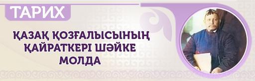 ШӘЙКЕ МОЛДА