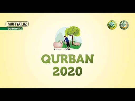 Инструкция по использованию сайта Qurban2020.kz