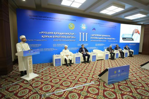 Елорда имамдарының ІІІ аймақтық форумы өтті