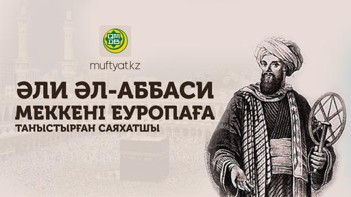 ӘЛИ ӘЛ-АББАСИ – МЕККЕНІ ЕУРОПАҒА ТАНЫСТЫРҒАН САЯХАТШЫ