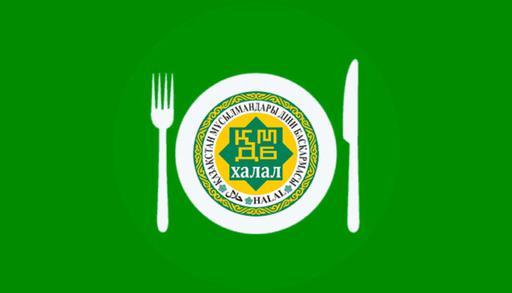 Атырау: «QMDB Halal» сертификаты берілді