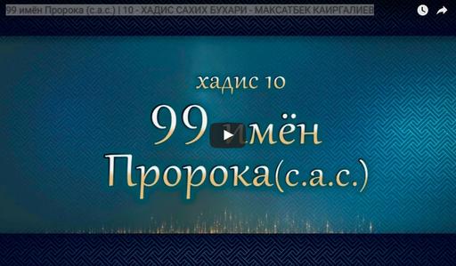 99 имён Пророка (с.а.с.) | 10 - ХАДИС САХИХ БУХАРИ - МАКСАТБЕК КАИРГАЛИЕВ