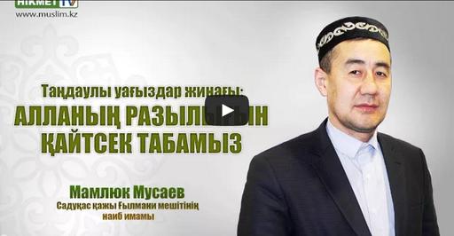 Алланың разылығын қайтсек табамыз - Мамлюк Мусаев