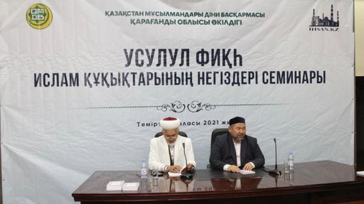 Қарағанды имамдары біліктілігін арттырды
