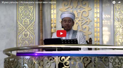 Жұма уағызы | Исламдағы халал мен харам