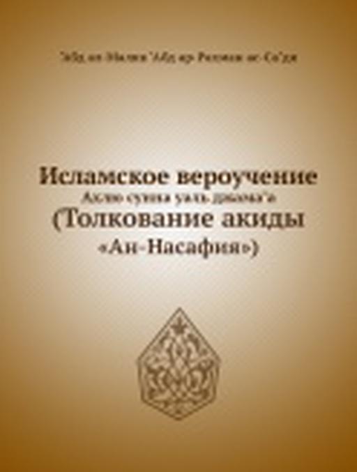 Толкование акиды «Ан-Насафия»