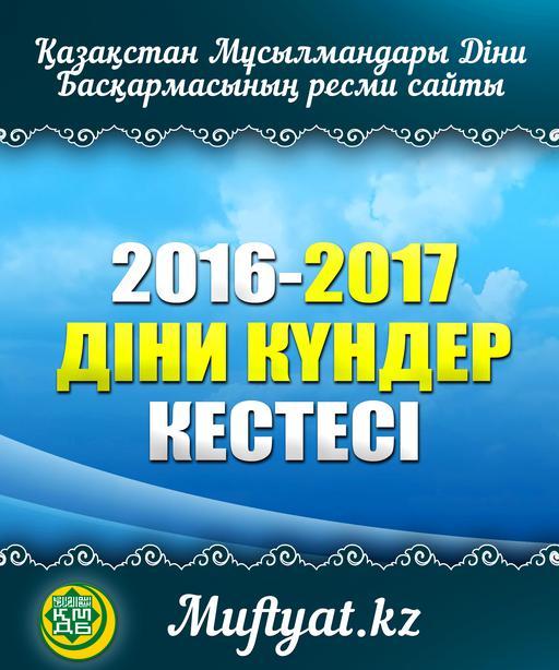 2016-2017 жылғы діни күндер