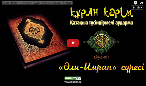 «Әли-Имран» сүресі   Құран Кәрім (қазақ тілінде)