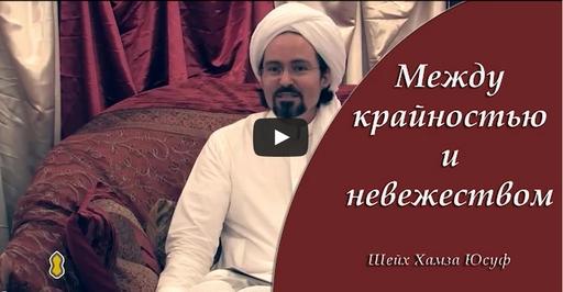 Между крайностью и невежеством | Шейх Хамза Юсуф