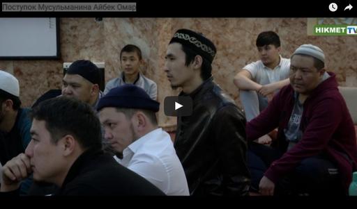 Поступок Мусульманина | Айбек Омар