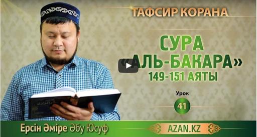 Тафсир Корана. 41-урок. Толкование Суры «Аль-Бакара», аяты 149-151 \ Ерсин Амире Абу Юсуф