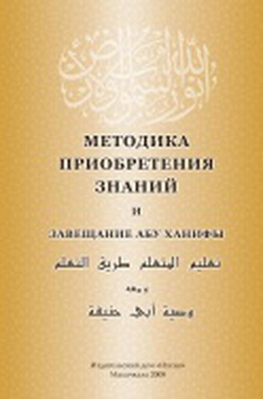Методика приобретения знаний и завещание Абу Ханифы