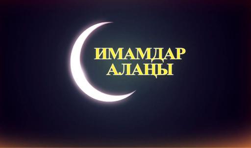 Шымкент: «Имамдар алаңы» бағдарламасы ашылды