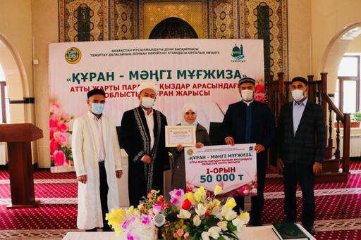 Қарағанды: «Құран – мәңгі мұғжиза» байқауы өтті