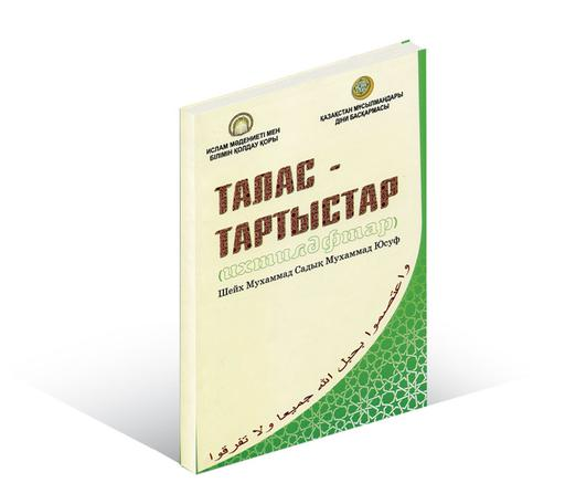 Талас-тартыстар (Ихтиләфтар)