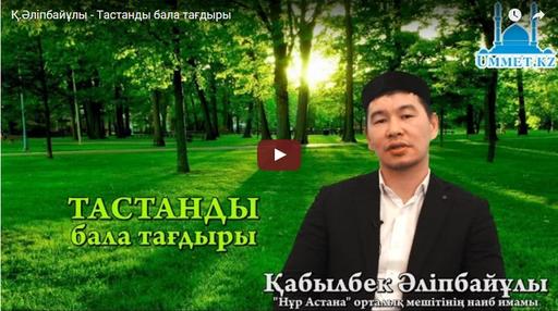 Тастанды бала тағдыры - Қ.Әліпбайұлы