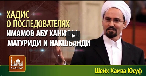 Хадис о последователях имамов Абу Ханифы, Матуриди и Накшбанди - Хамза Юсуф