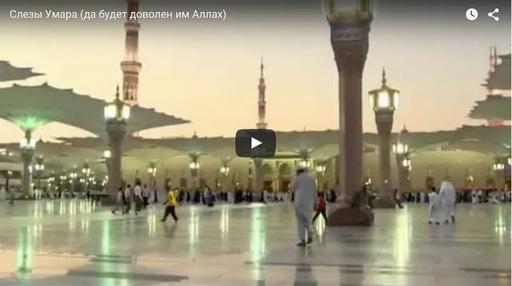 Слезы Умара (да будет доволен им Аллах)