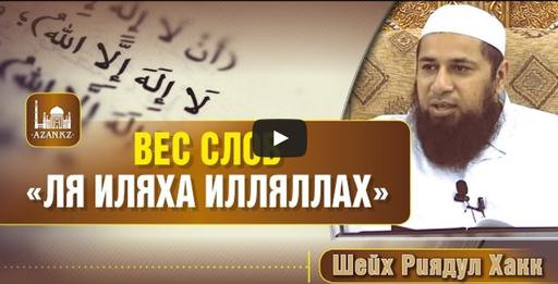 Вес слов «Ля иляха илляллах» - Шейх Риядул Хакк