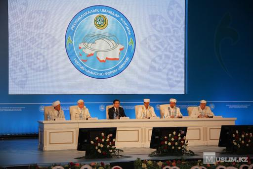 І Республикалық имамдар форумы