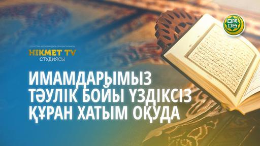 Имамдарымыз тәулік бойы үздіксіз Құран Хатым оқуда