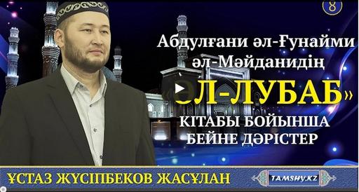"""""""Әл-Любаб"""" - Ұстаз Жасұлан Жүсіпбеков. 12-дәріс"""