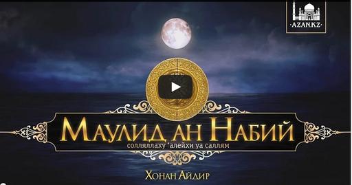 Маулид ан-Набий (ﷺ) - Хонан Айдир
