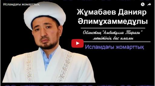 Исламдағы жомарттық - Данияр Жұмабаве