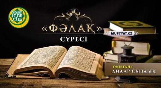 """""""Фәлақ"""" сүресі"""
