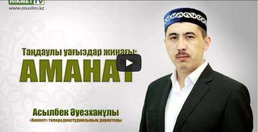 Аманат - Асылбек Әуезханұлы [аудио уағыз]