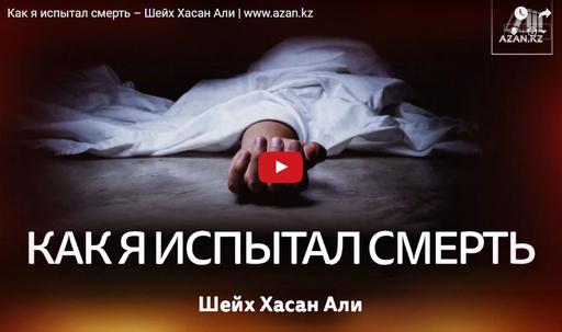 Как я испытал смерть – Шейх Хасан Али | www.azan.kz