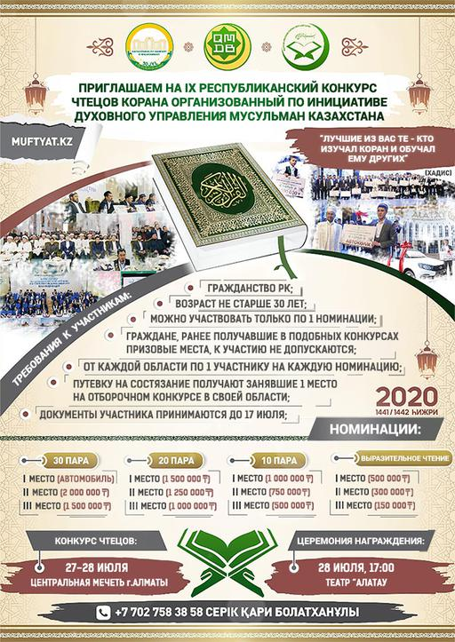 В Алматы состоится ІX Республиканский конкурс чтецов Корана