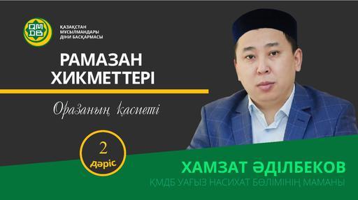 Оразаның қасиеті | Хамзат Әділбеков