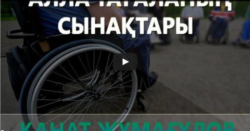 АЛЛА ТАҒАЛАНЫҢ СЫНАҚТАРЫ - Қанат Жұмағұлов