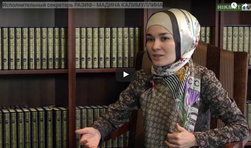 Исполнительный секретарь РАЭИФ - МАДИНА КАЛИМУЛЛИНА