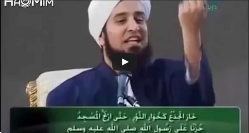 Стон пня от тоски к Пророку ﷺ | Хабиб Али Джифри