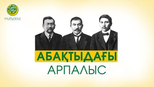 АБАҚТЫДАҒЫ АРПАЛЫС