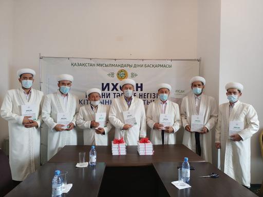 СКО: Состоялась презентация книги «Ихсан – рухани тәрбие негізі»