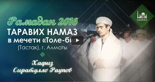 Таравих намаз (Рамадан 2016) - Хафиз Сиратулло Раупов