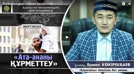 Ата-анаға құрмет | Ермек Көкірекбаев