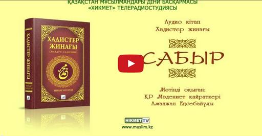 Хадистер жинағы (Риядус-салихин) - Сабыр