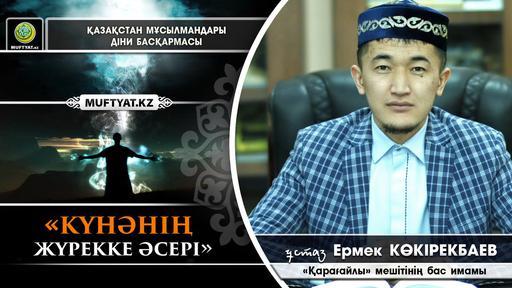 Күнәнің жүрекке әсері | ұстаз Ермек Көкірекбаев