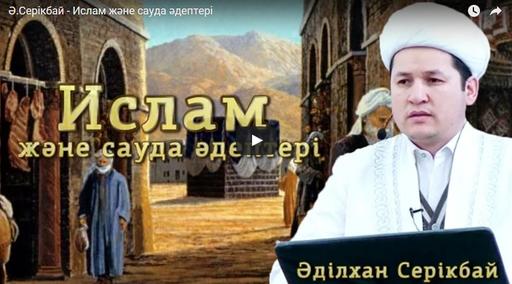 Ислам және сауда әдептері | Ә.Серікбай