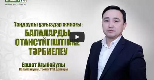 Баланы отансүйгіштікке тәрбиелеу - Ершат Оңғаров