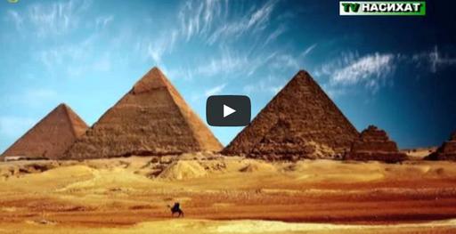История парикмахера дочери фараона