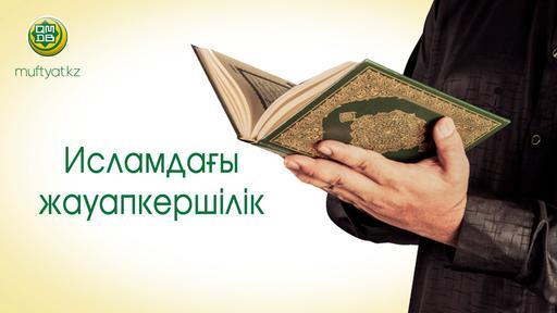 ИСЛАМДАҒЫ ЖАУАПКЕРШІЛІК